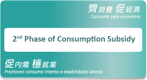 2nd Phase of Consumption Subsidy